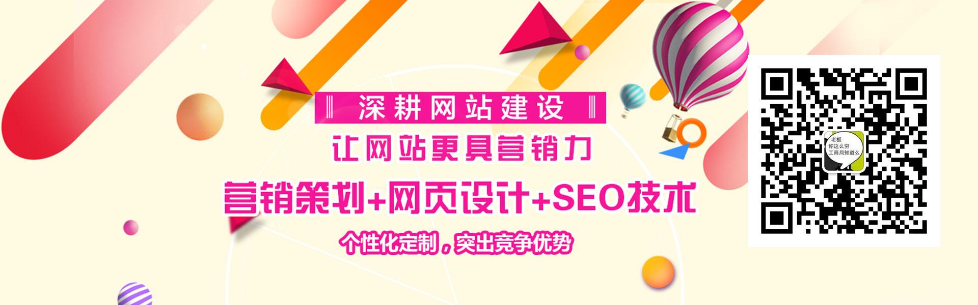 唐山SEO优化让网站更具营销力